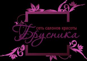 """Салон красоты """"Брусника""""-Екатеринбург"""